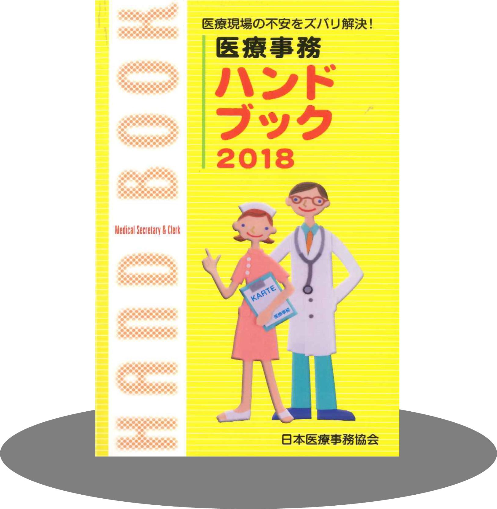 医療事務ハンドブック2017