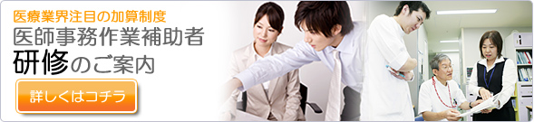 医療業界注目の加算制度 医師事務作業補助者 研修のご案内