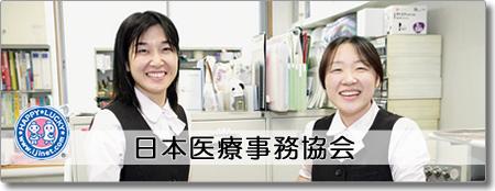 日本医療事務協会