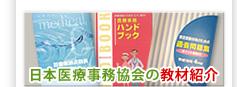 日本医療事務協会の教材紹介