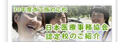 日本 医療事務 協会認定校のご紹介