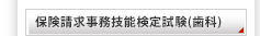 保険請求事務技能検定試験(歯科)