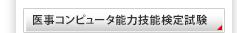 医事コンピュータ能力技能検定試験